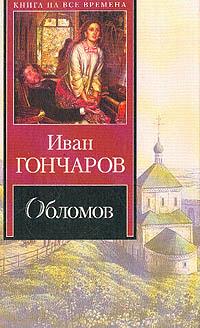 Гончаров Иван - Обломов скачать бесплатно
