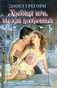Грегори Джил - Холодная ночь, пылкий влюбленный скачать бесплатно