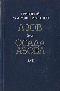 Мирошниченко Григорий - Азов скачать бесплатно