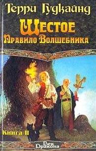 Гудкайнд Терри - Шестое Правило Волшебника, или Вера Падших скачать бесплатно