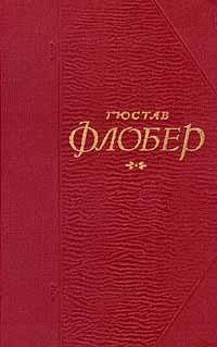 Флобер Гюстав - Легенда о св. Юлиане Странноприимце скачать бесплатно