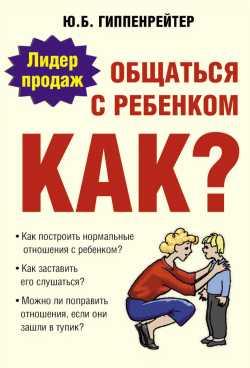 Гиппенрейтер Юля - Общаться вместе с ребенком. Как? скачать бесплатно