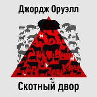 1984 джордж оруэлл доклад Роман «1984» Джорджа Оруэлла - презентация онлайн