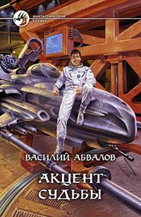 Абвалов Василий - Акцент судьбы скачать бесплатно