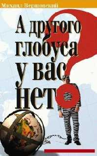 Вершовский Михаил - А другого глобуса у вас нет?.. скачать бесплатно