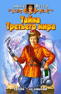Ветер Анна - Тайна Третьего мира скачать бесплатно