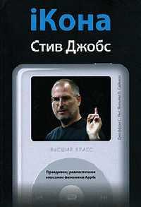 Саймон Вильям - iКона: Стив Джобс. скачать бесплатно
