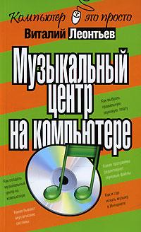 Леонтьев Виталий - Музыкальный центр на компьютере скачать бесплатно