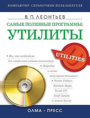 Леонтьев Виталий - Самые полезные программы: утилиты скачать бесплатно