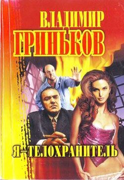 Гриньков Владимир - Я – телохранитель скачать бесплатно