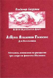 Багрунов Владимир - Азбука владения голосом для болельщика скачать бесплатно