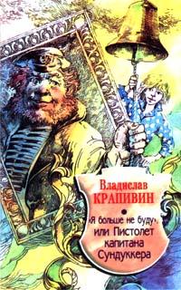 Крапивин Владислав - Я больше не буду, или Пистолет капитана Сундуккера скачать бесплатно