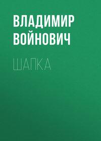 Войнович Владимир - Шапка скачать бесплатно