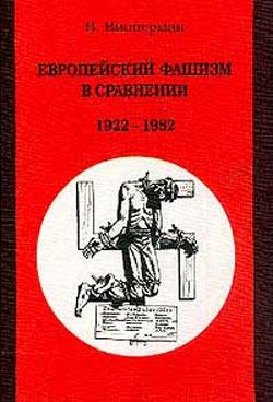 Випперман Вольфганг - Европейский фашизм в сравнении: 1922-1982 скачать бесплатно