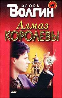 Волгин Игорь - Алмаз королевы скачать бесплатно