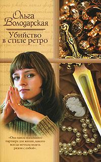Володарская Ольга - Убийство в стиле ретро скачать бесплатно