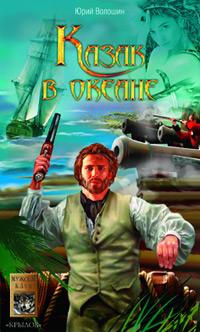 Волошин Юрий - Казак в океане скачать бесплатно