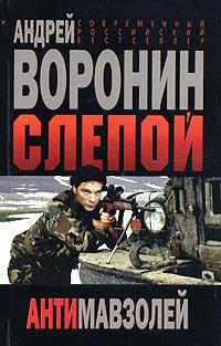Воронин Андрей - Антимавзолей скачать бесплатно