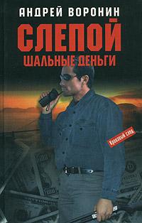 Воронин Андрей - Шальные деньги скачать бесплатно