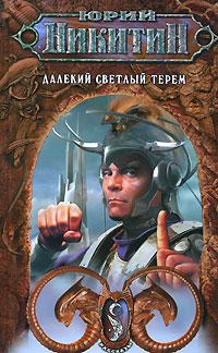 Никитин Юрий - Далекий светлый терем (сборник) скачать бесплатно