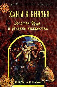 Мизун Юрий - Ханы и князья. Золотая Орда и русские княжества скачать бесплатно