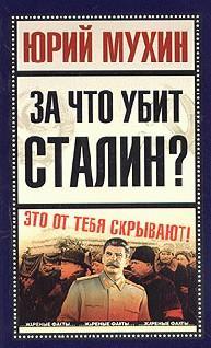 Мухин Юрий - За что убит Сталин? скачать бесплатно