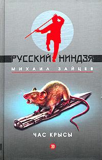 Зайцев Михаил - Час крысы скачать бесплатно