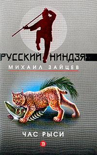 Зайцев Михаил - Час рыси скачать бесплатно