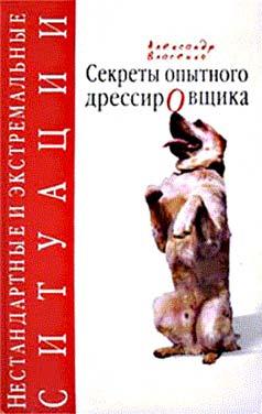 Власенко Александр - О доверии скачать бесплатно
