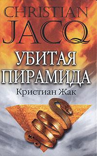 Жак Кристиан - Убитая пирамида скачать бесплатно