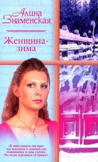 Знаменская Алина - Женщина-зима скачать бесплатно