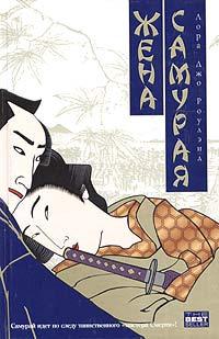 Роулэнд Лора - Жена самурая скачать бесплатно