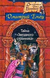 """Емец Дмитрий - Тайна """"Звёздного странника"""" скачать бесплатно"""