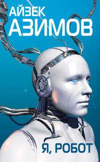 Азимов Айзек - Я, робот скачать бесплатно