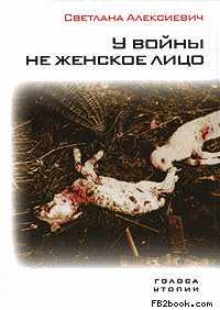 Алексиевич Светлана - У войны не женское лицо скачать бесплатно