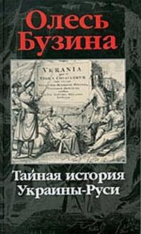 Обложка книги бузина история руси украины тайная