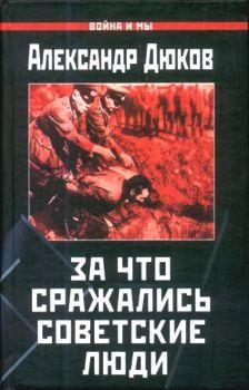 Дюков Александр - За что сражались советские люди. «Русский НЕ должен умереть» скачать бесплатно