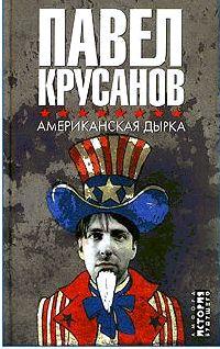 Крусанов Павел - Американская дырка скачать бесплатно
