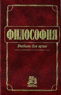 Миронов Владимир - Философия: Учебник для вузов, скачать бесплатно книгу в формате fb2, doc, rtf, html, txt