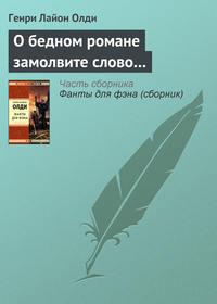 Олди Генри - О бедном романе замолвите слово... скачать бесплатно