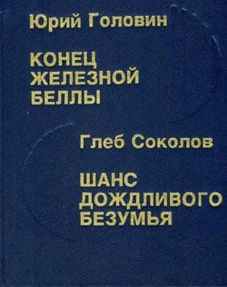 Соколов Глеб - Шанс дождливого безумия скачать бесплатно