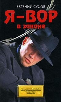 Сухов Евгений - Я  - вор в законе скачать бесплатно