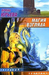 Юрьева Ирина - Магия взгляда. Часть 1: Руни скачать бесплатно