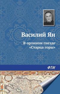 Ян Василий - В орлином гнезде «Старца горы» скачать бесплатно