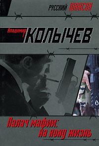 Колычев Владимир - На кону жизнь скачать бесплатно