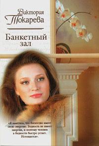 Токарева Виктория - Банкетный зал (сборник) скачать бесплатно