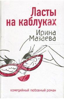 Мазаева Ирина - Ласты на каблуках скачать бесплатно