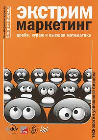 Соловьев Александр - Экстрим-маркетинг: драйв, кураж и высшая математика скачать бесплатно