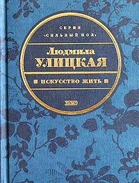 Улицкая Людмила - Явление природы скачать бесплатно