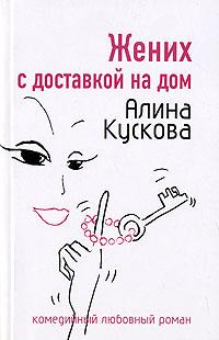 Кускова Алина - Жених с доставкой на дом скачать бесплатно